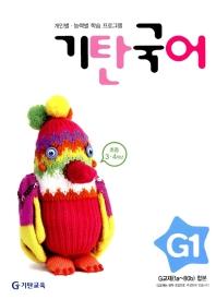 기탄국어 G단계 1집(개정판)