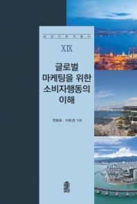 글로벌 마케팅을 위한 소비자행동의 이해(해양인문학총서 19)