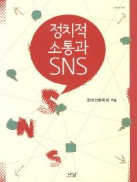 정치적 소통과 SNS