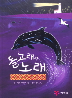 돌고래의 노래