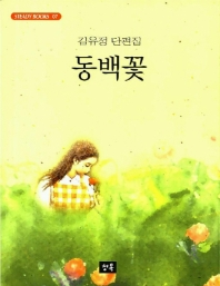 동백꽃(STEADY BOOKS 7)