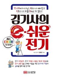 김기사의 e-쉬운 전기(개정증보판)