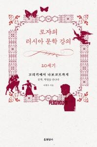 로쟈의 러시아 문학 강의: 20세기