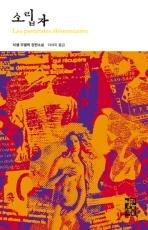 소립자(열린책들 세계문학 34)