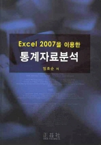 통계자료분석(EXCEL 2007을 이용한)