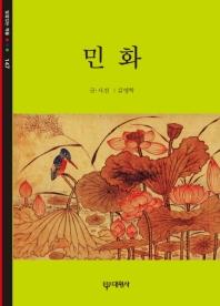 민화(빛깔있는 책들 147)
