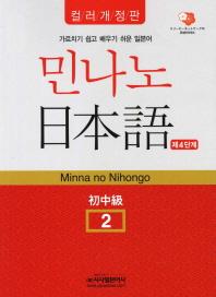 민나노 일본어 초중급. 2(제4단계)(개정판)(CD2장포함)