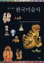 한국미술사(알기 쉬운)