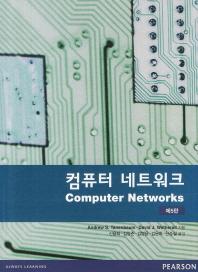 컴퓨터 네트워크(5판)