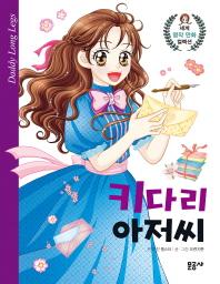 키다리 아저씨(세계명작 만화 컬렉션 2)
