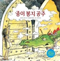 종이 봉지 공주(비룡소의 그림동화 49)(양장본 HardCover)