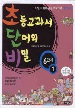 초등교과서 단어의 비밀 초단비 6단계 1