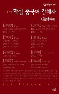 핵심 중국어 간체자(살림지식총서 404)