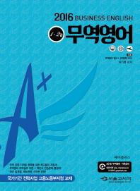 무역영어(1 2급)(2016)(A+)