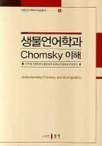 생물언어학과 CHOMSKY 이해(자연언어학회 학술총서 4)