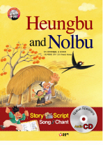 HEUNGBU AND NOLBU(흥부와 놀부)(CD1장포함)(First Story Books)(양장본 HardCover)