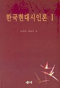 한국현대시인론 1