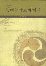생태유아교육개론(3판)(양장본 HardCover)