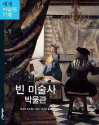 빈 미술사 박물관(세계 미술관 기행 12)