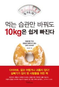 먹는 습관만 바꿔도 10kg은 쉽게 빠진다