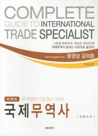 국제무역사(무역영어1급 동시대비)(퍼펙트)(개정판 8판)