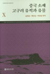 중국 소재 고구려 유적과 유물. 10: 송화강-목단강-두만강 유역(양장본 HardCover)
