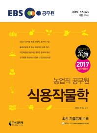 식용작물학(농업직 공무원)(2017)(EBS 공무원)(개정판)