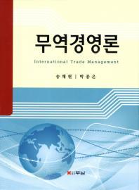 무역경영론