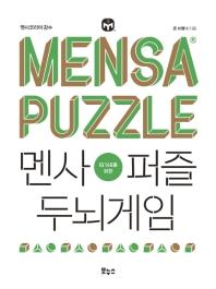 멘사퍼즐 두뇌게임(IQ 148을 위한 멘사 퍼즐)