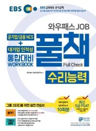 공기업/금융 NCS + 대기업 인적성 통합대비 WORKBOOK 풀책(수리능력)