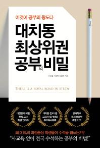 대치동 최상위권 공부의 비밀