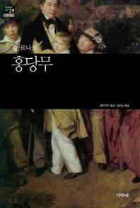홍당무(세계문학산책 29)
