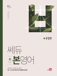 고등 본영어 문법편(2019)