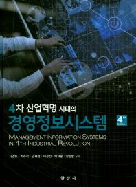 경영정보시스템(4차 산업혁명 시대의)(4판)(양장본 HardCover)