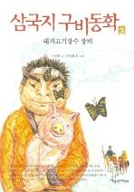 삼국지 구비동화 3 초판1쇄