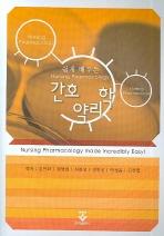 간호약리학(쉽게 배우는)
