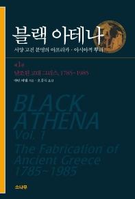 블랙 아테나. 1(날조된 고대 그리스 1785~1985)  ((겉표지 흠집 있슴))