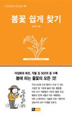 봄꽃 쉽게 찾기(OUTDOOR BOOKS 9)