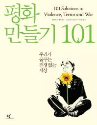 평화만들기101