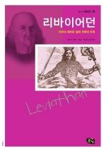 리바이어던(청소년 철학창고 18)