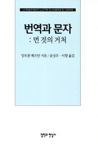 번역과 문자: 먼 것의 거처