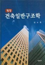 건축일반구조학 (개정)