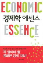 경제학 에센스