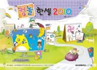 한셀 2010(컴놀)