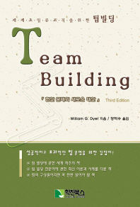 팀빌딩(세계 초일류 조직을 위한)(4판)(반양장)