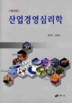 산업경영심리학(2판)(양장본 HardCover)