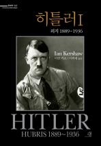 히틀러. 1: 의지 1889-1936