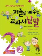 퍼즐로 배우는 교과서 낱말 2-2