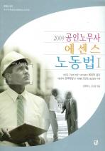 노동법. 1(에센스)(공인노무사)(2009)