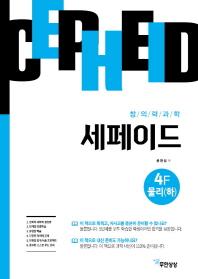 세페이드 4F 물리(하)(창의력과학)